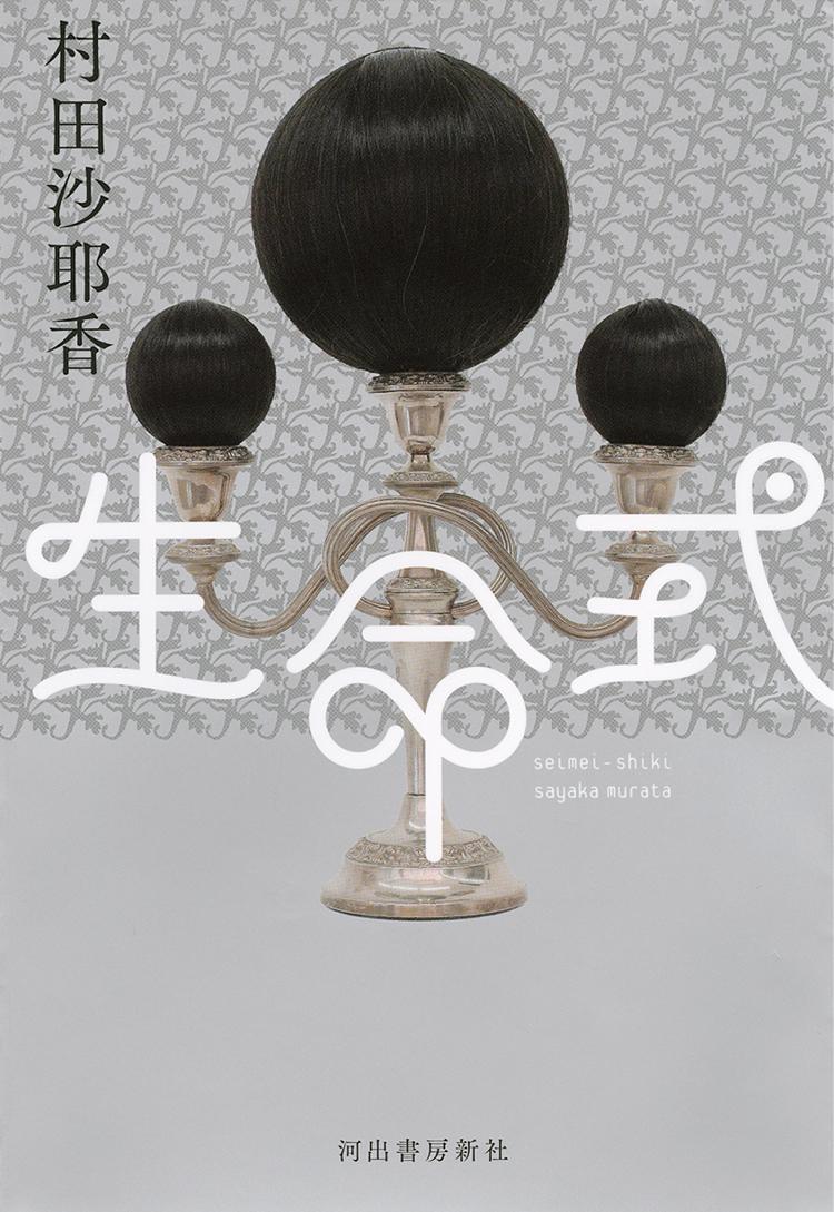 村田沙耶香の表題作『生命式』は、人間を食べることを《正常》だとする世界が舞台。寿木けいの『いつものごはんは、きほんの10品あればいい』も話題【おすすめ☆本】_1