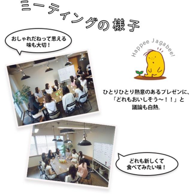 ♡【じゃが❤︎ハピプロジェクト】モアハピ部が作る新Jagabee♡モアハピ◡̈のぞみ♡_6