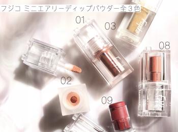 『fujiko』の新作アイシャドウ&リップ新色! 美容家立花ゆうりが5/30発売の新作を全部お試し!!