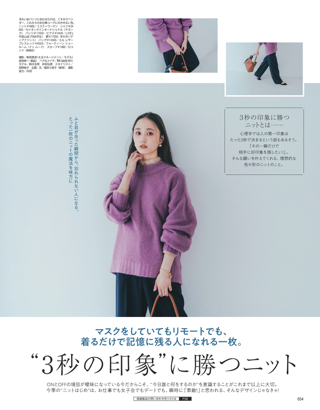 """""""3秒の印象""""に勝つニット(1)"""