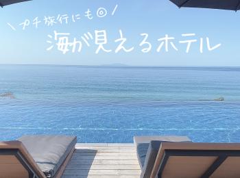 【神奈川県】プチ旅行にも◎インフィニティプール付きの海の見えるホテル