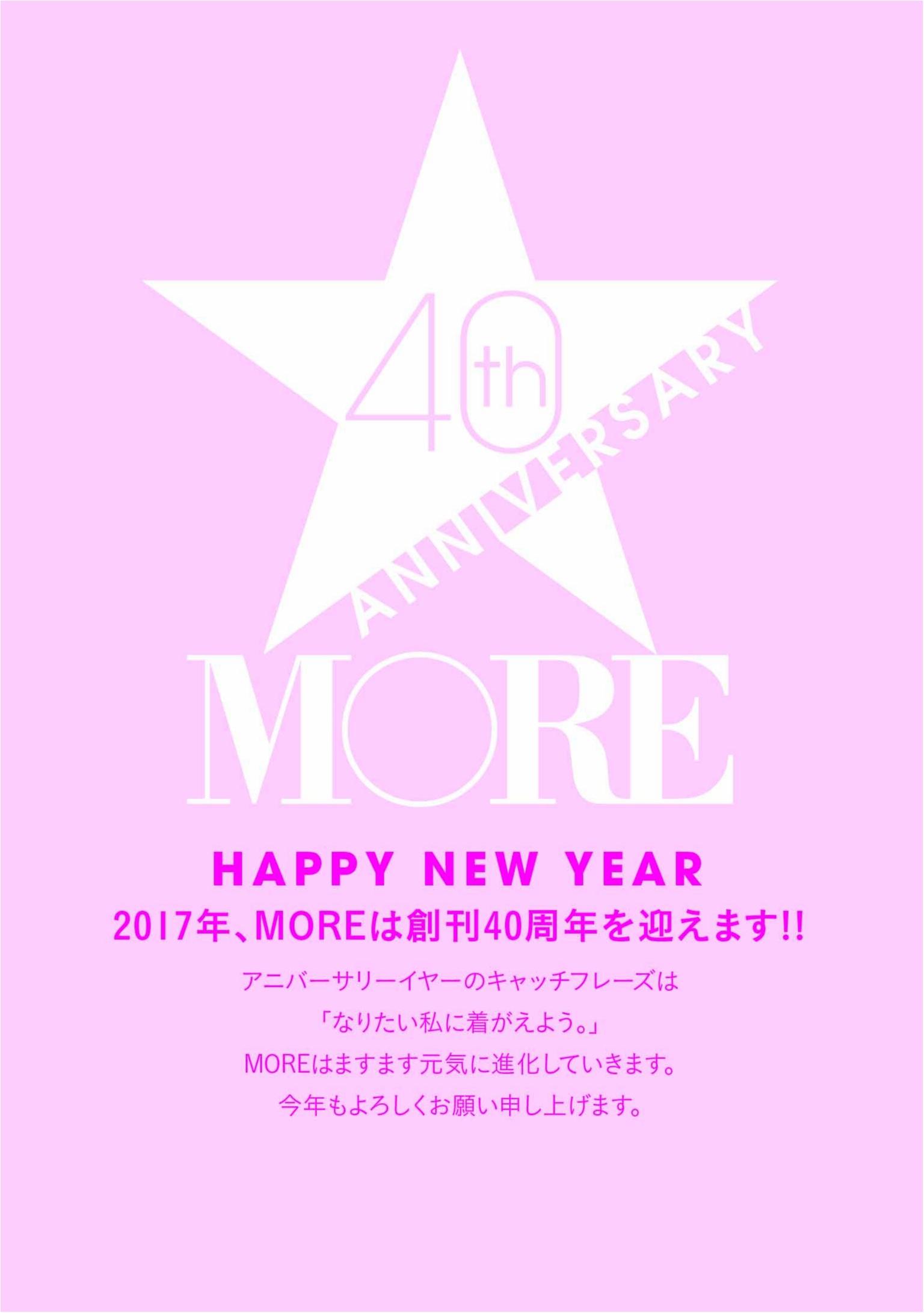 あけましておめでとうございます! 2017年はMORE40周年アニバーサリーイヤーです☆_1