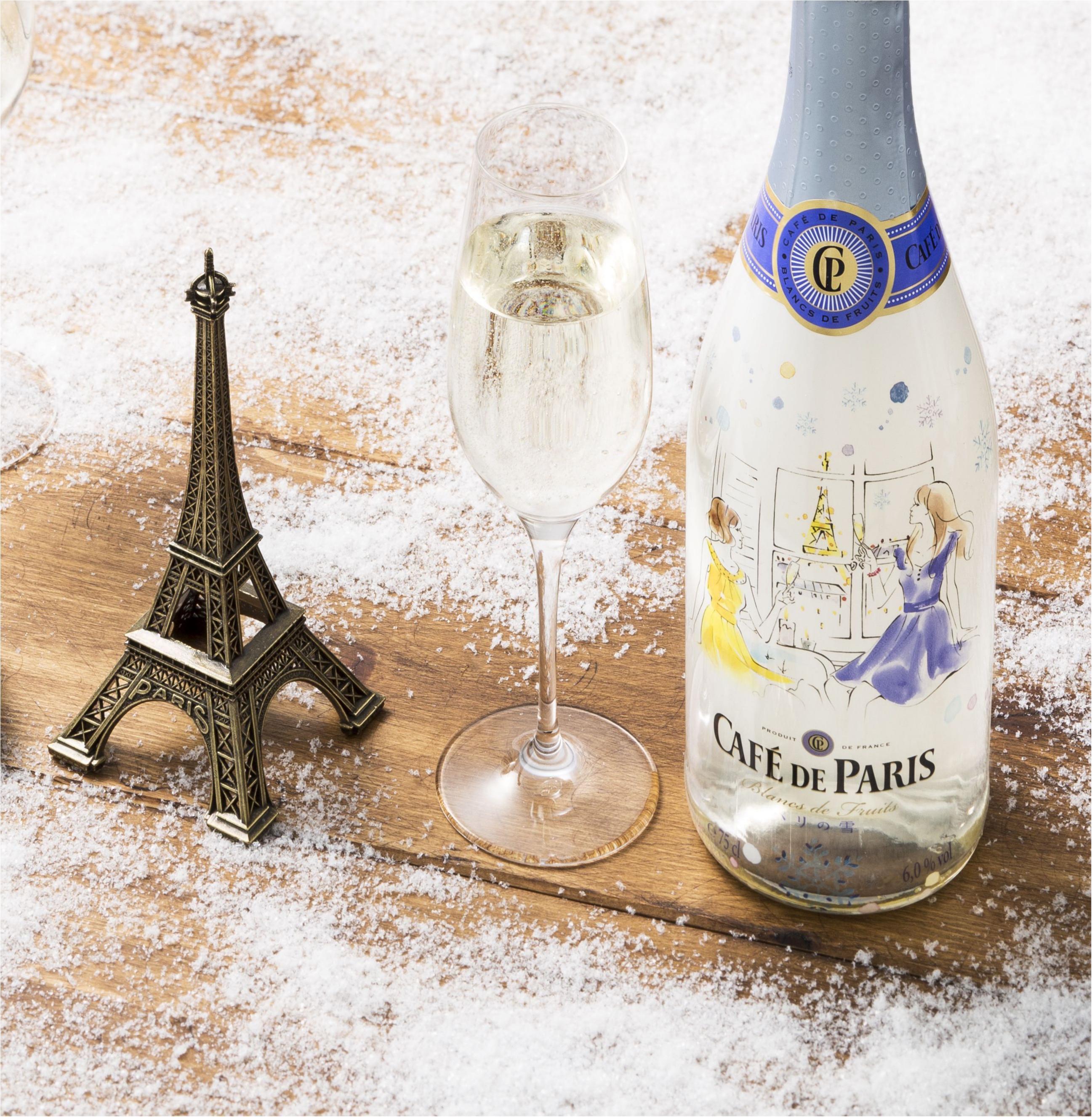 ホームパーティにうってつけ! スパークリングワイン『カフェ・ド・パリ パリの雪』が今年も登場☆_1