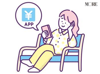マネーの達人が愛用中の決済・家計簿アプリを紹介!『PayPay』や『LINE Pay』でお得に買い物♬