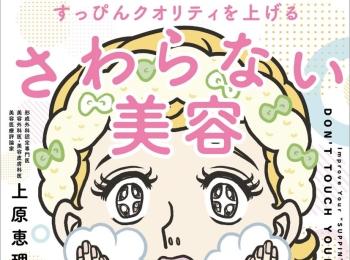 【書籍紹介】23歳女が布マスクとリンパマッサージをやめた理由【美容皮膚科医】