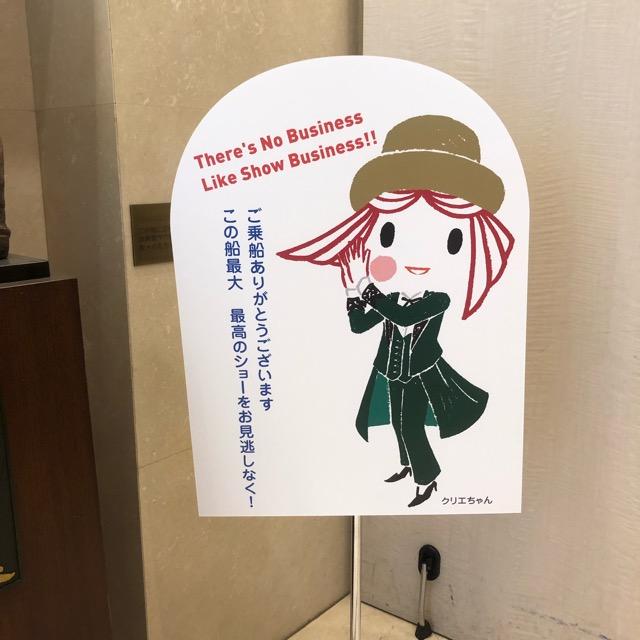 【観劇】ミュージカル「SHOW BOY」観てきました!_4