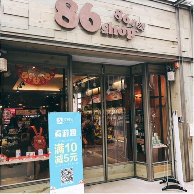 台湾美容☆アジアの流行コスメを集めたコスメショップ「86ショップ」_1