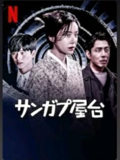 《オススメ韓流ドラマ》アマプラとネトフリで観れるめちゃオススメ面白くていい話のドラマ_2