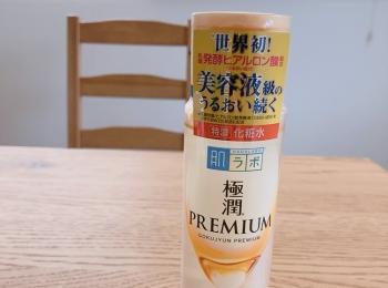 肌ラボ極潤プレミアムヒアルロン液