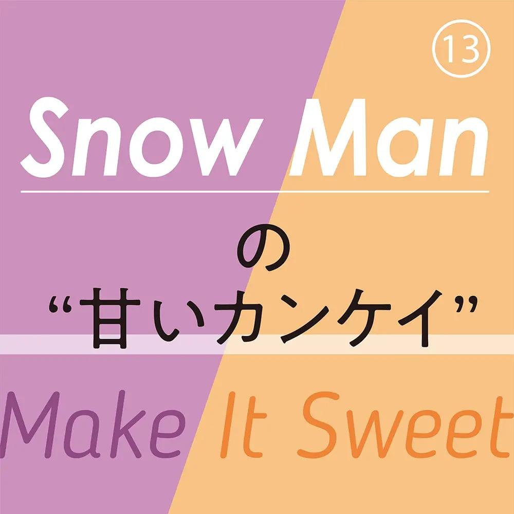 """Snow Manの""""甘いカンケイ"""""""