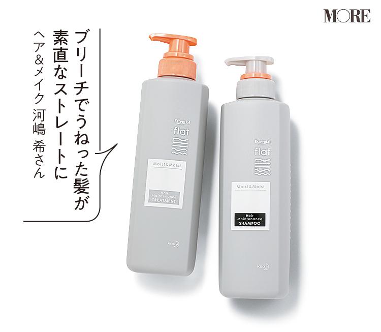 ヘア&メイク河嶋希さんおすすめの『エッセンシャルflat』