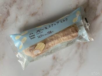 """【ファミマスイーツ】伸びる!ノビ~""""な""""エクレアミルク"""