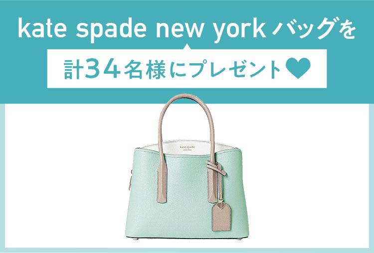 【スペシャルプレゼント】『kate spade new york』の「マルゴー」を計34名様に!