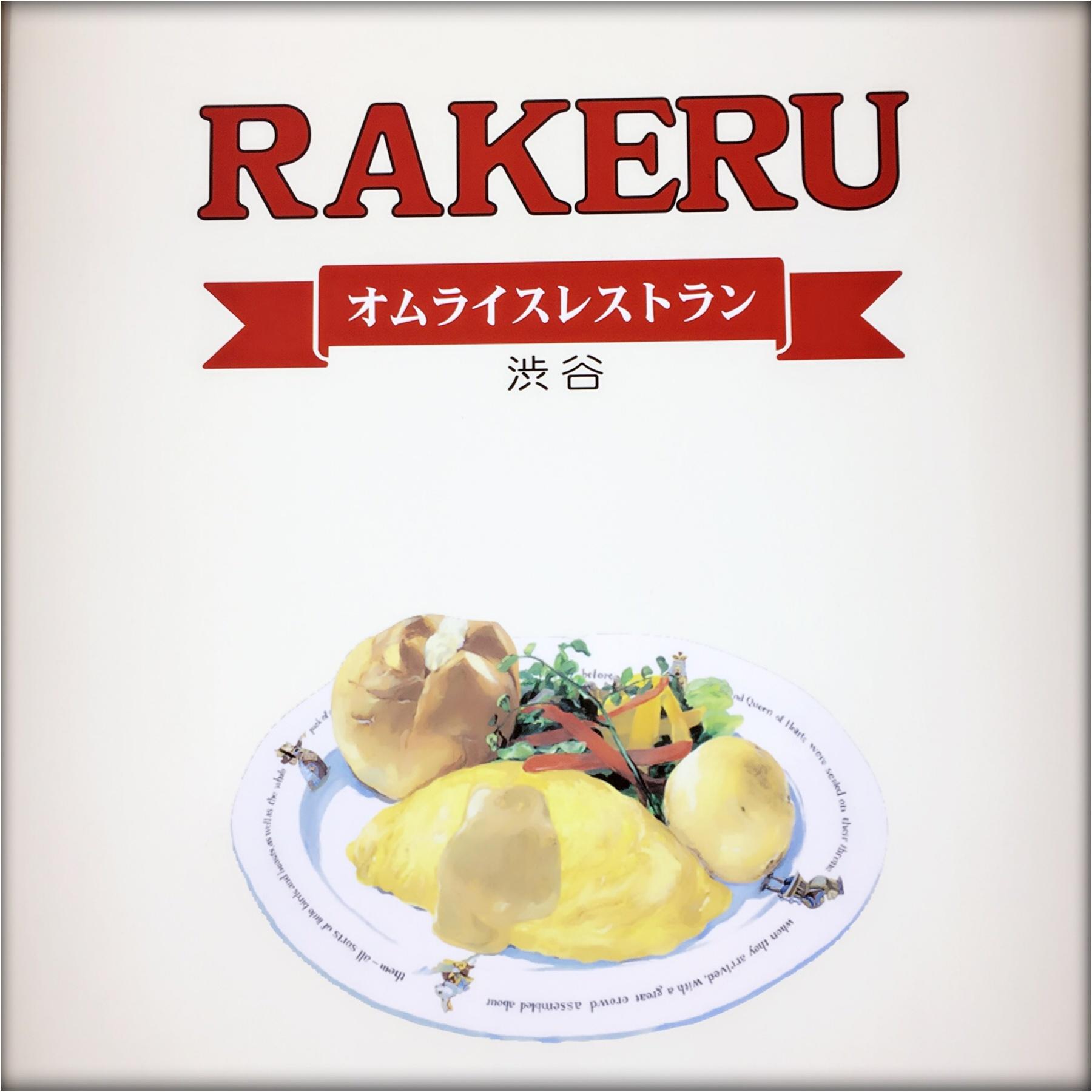 …ஐ 絶品ふわとろオムライス♥️数々の雑誌に取り上げられる老舗店【RAKERU】のランチレポ♪  ஐ¨_5