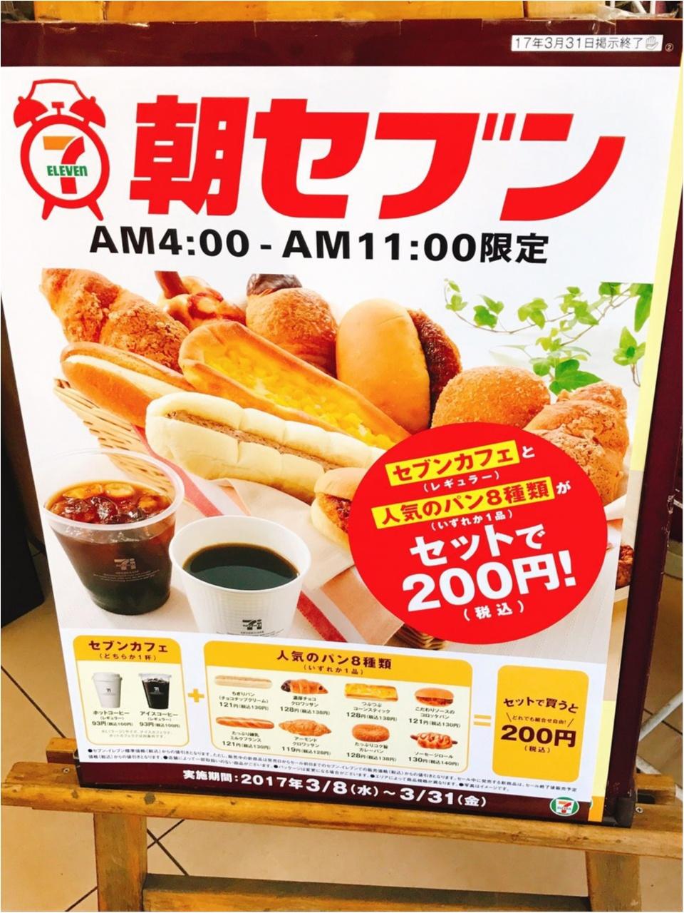 《3月31日まで‼︎》セブンイレブンが始めたお得な朝食セット『朝セブン』が気になる♡_1