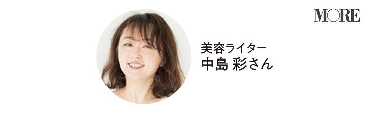 美容ライター 中島彩さん