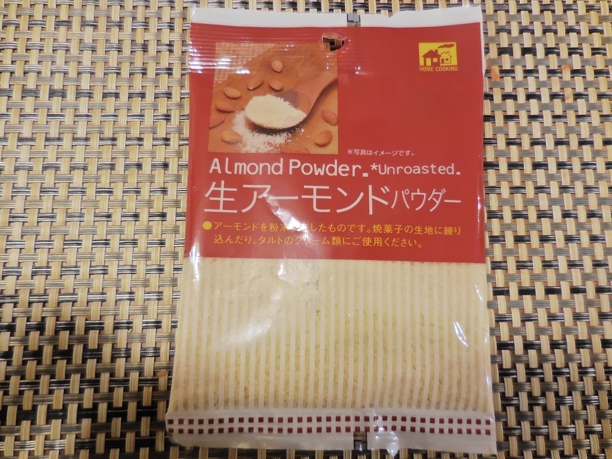 【お菓子作り】濃厚ねっとり豆腐ブラウニー_2