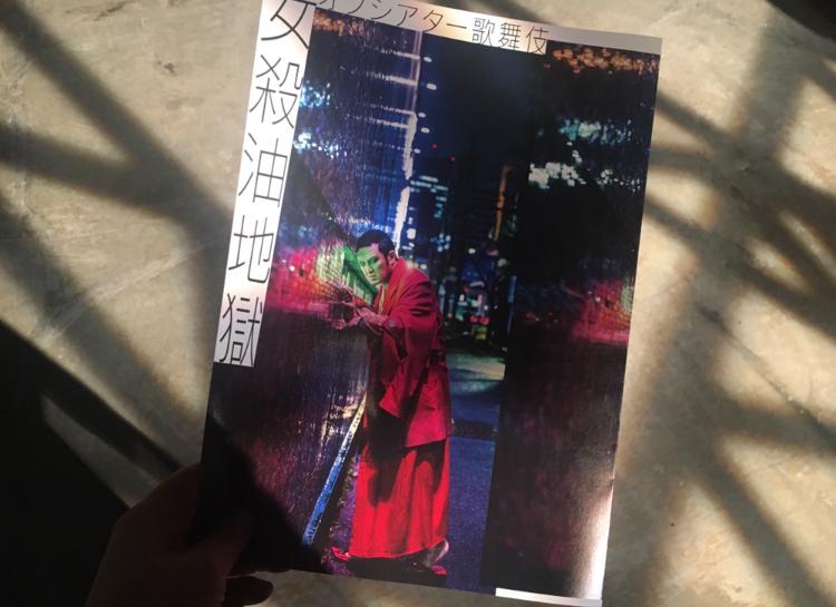 【歌舞伎のススメ*其の6】倉庫で歌舞伎⁈中村獅童が魅せる息を飲む90分《女殺油地獄》@天王洲_8