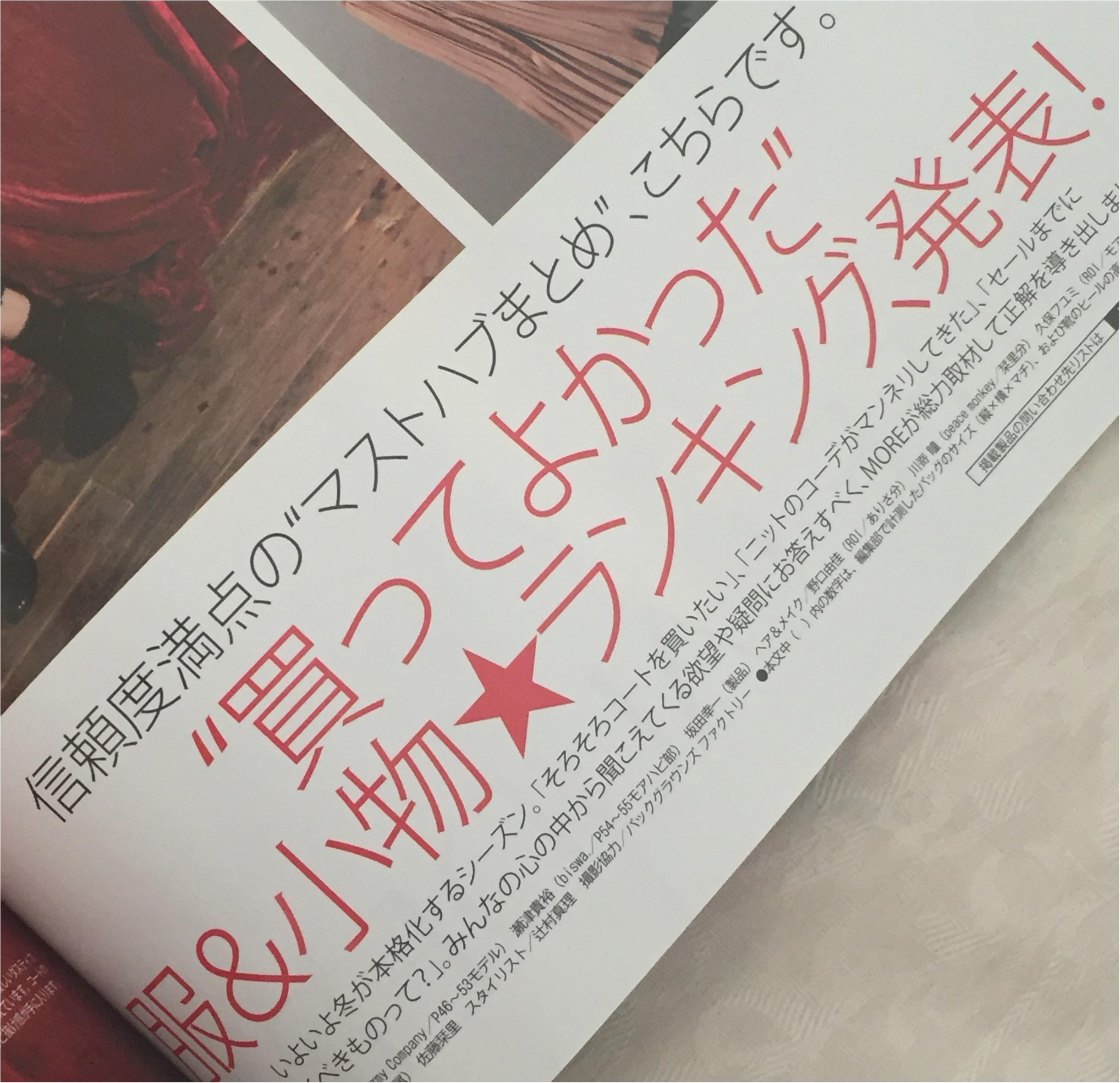 【MORE12月号☆発売中】特別付録はCOACHステーショナリー4点セット✨≪samenyan≫_6