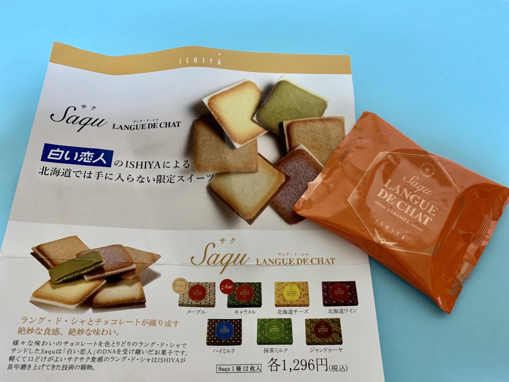 《渋谷で白い恋人》暑さも飛んじゃうかわいいソフトクリーム_4