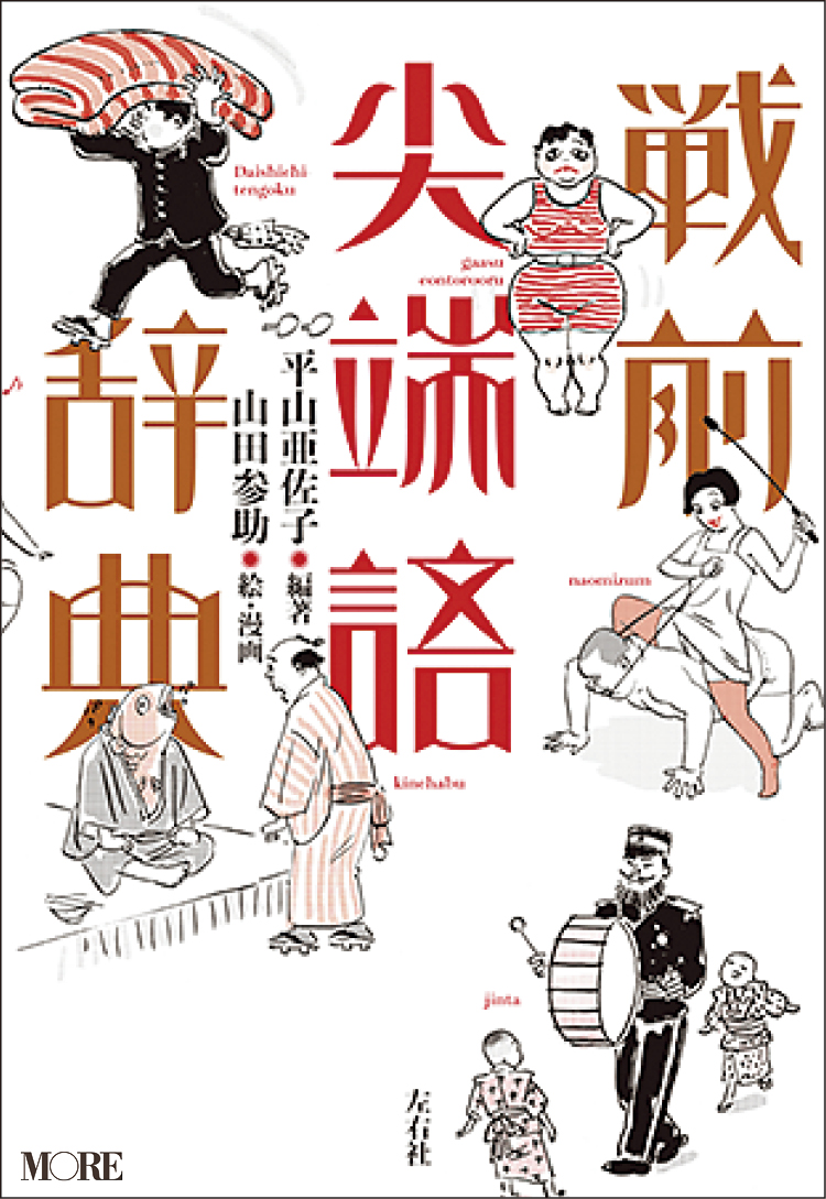 おすすめ本。『戦前尖端語辞典』平山亜佐子 〈絵・漫画〉山田参助
