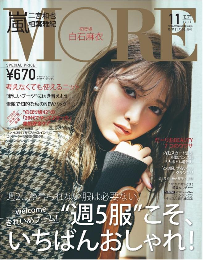 付録なし増刊は670円