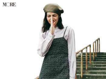 佐藤栞里の休日コーデはワンピと淡いピンクのシャツ。秋の着回し15日目