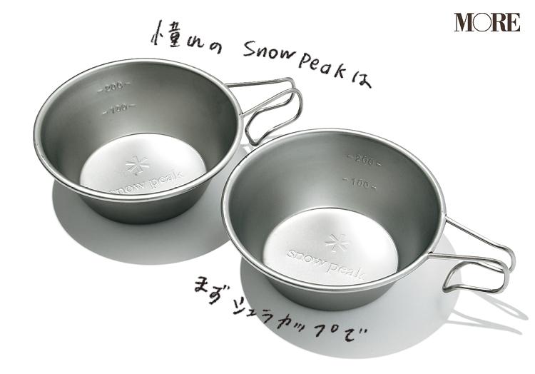 キャンプ飯におすすめのスノーピークのシェラカップ