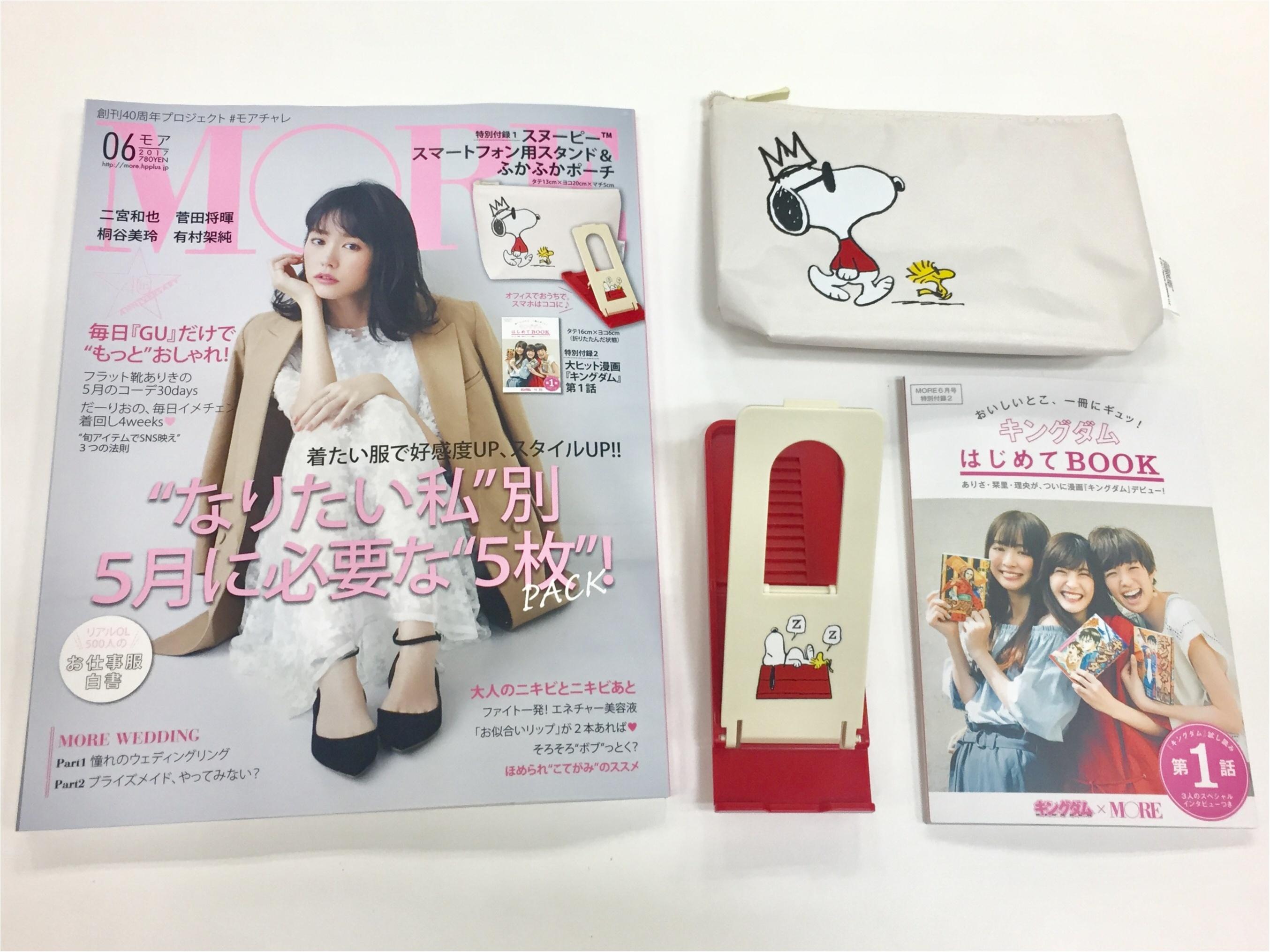 スヌーピーのスマートフォン用スタンドが話題! MORE6月号発売です☆_3