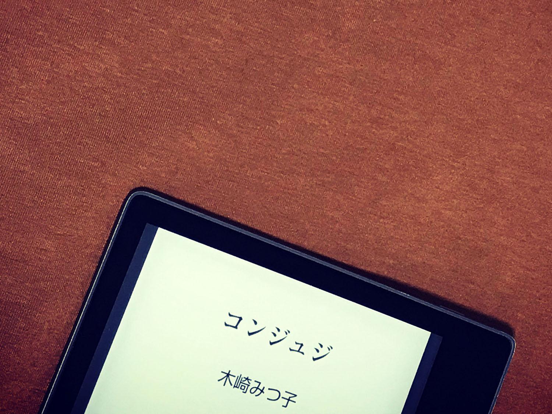 「コンジュジ」のカバー(kindle)01