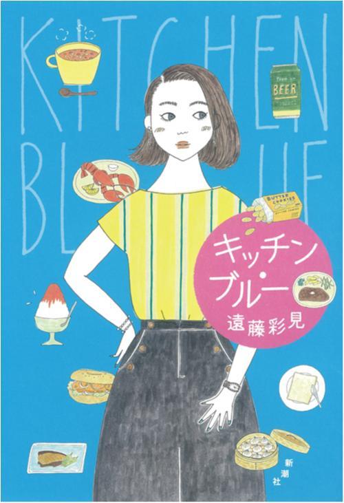 今月のオススメ★BOOK 『キッチン・ブルー』『まんしゅう家の憂鬱』『愛のようだ』_1