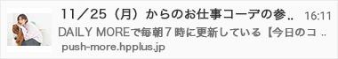 【Webプッシュ通知のお知らせ】_2