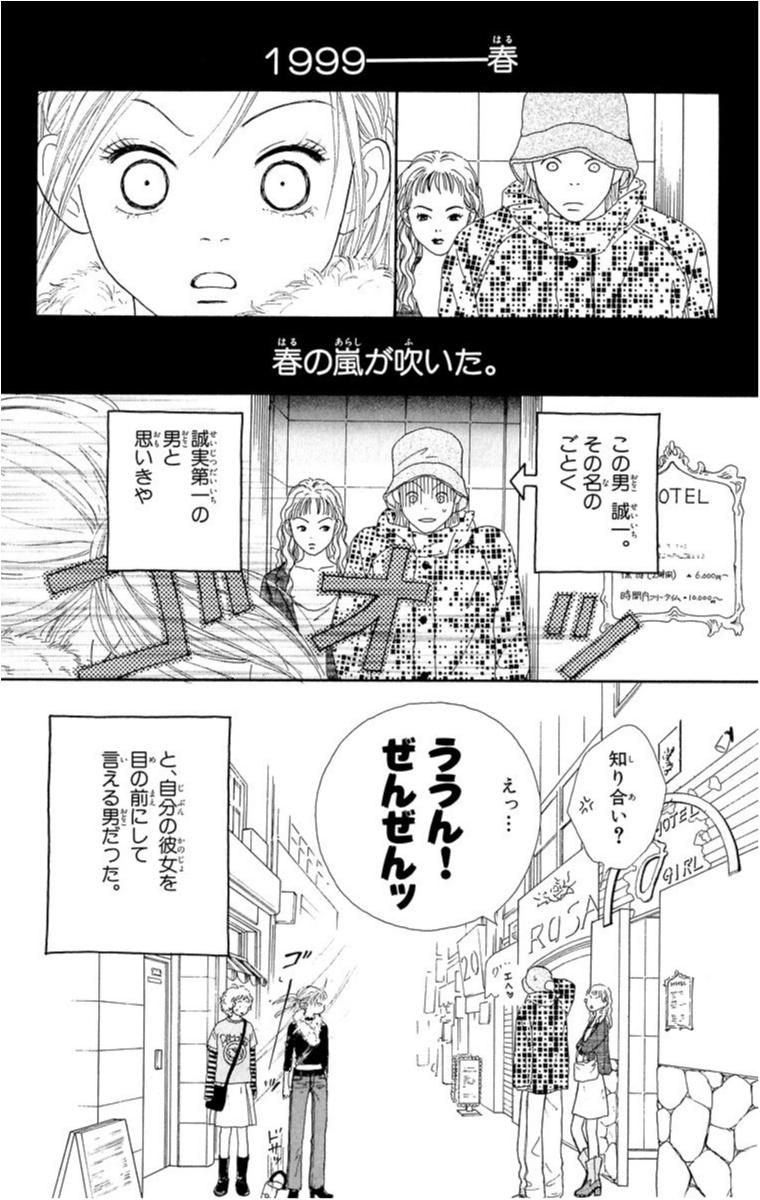 """『隣りのタカシちゃん。』で「惚れたら負け」を学びました(笑)【ライターみかりんの""""青春プレイバック!Part2""""オススメ少女マンガ】_1_2"""