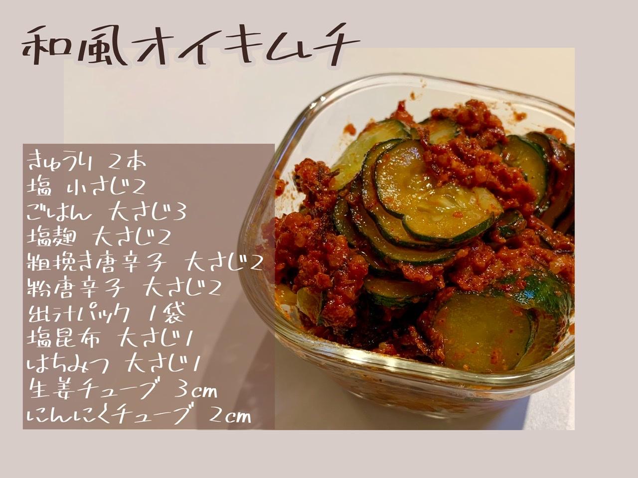 【レシピ:自家製キムチ】手間をかけることで得られる美味しい♪は格別!?_1