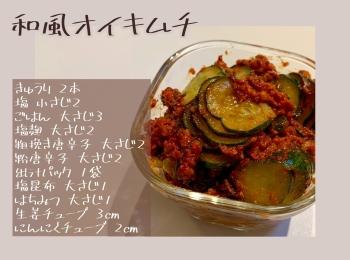 【レシピ:自家製キムチ】手間をかけることで得られる美味しい♪は格別!?