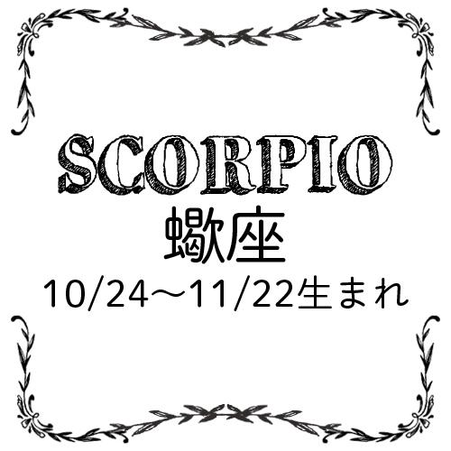 <9/28~10/27>今月のMORE HAPPY占い_9