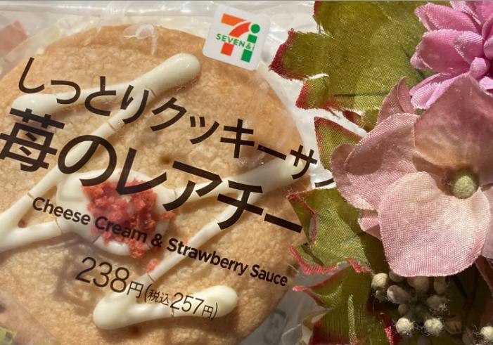 『セブン‐イレブン』の「しっとりクッキーサンド苺のレアチーズ」
