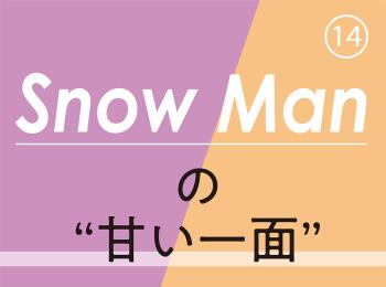 Snow Man⑭ ラウールさんが「いちばん甘えやすい人」とは? メンバーだけが知るお互いの甘い一面♡