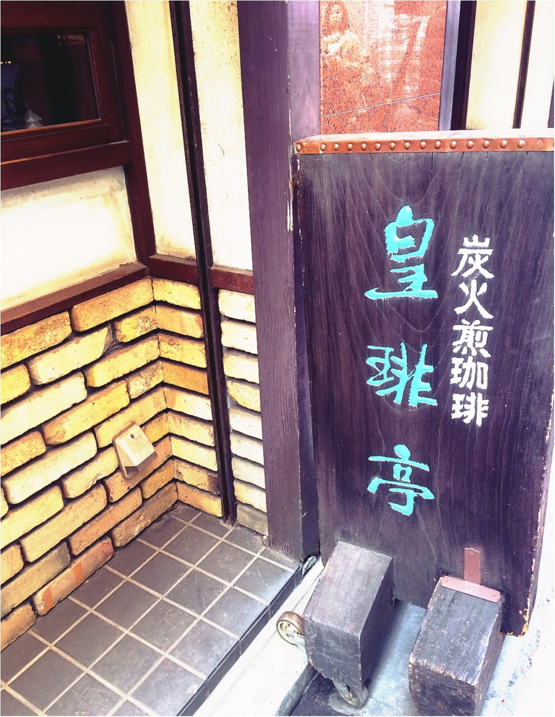 カクテルグラスで味わう美しすぎるコーヒー♡池袋の隠れ家カフェはここ!「皇琲亭」☻_2