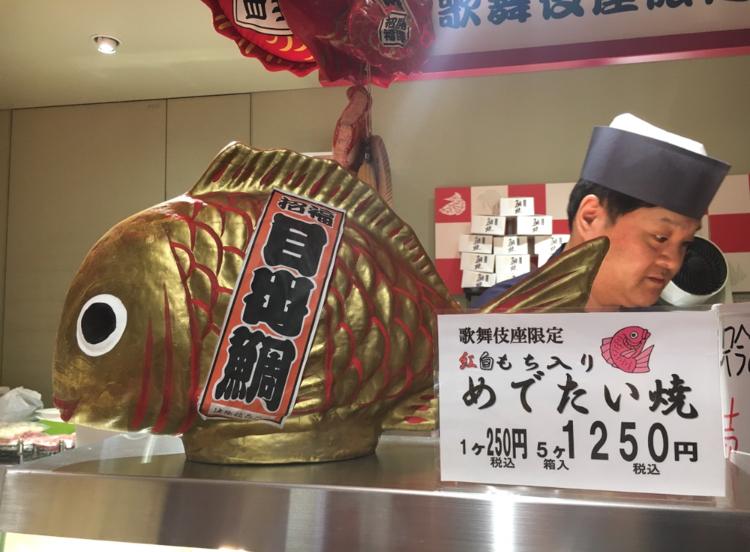 【歌舞伎のススメ其の4】歌舞伎座限定!新年にぴったりの紅白もち入り《めでたい焼き》♡♡_5