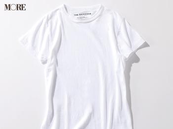 こだわりの白T、来年も着たい? 信頼の8ブランドで探してみて!