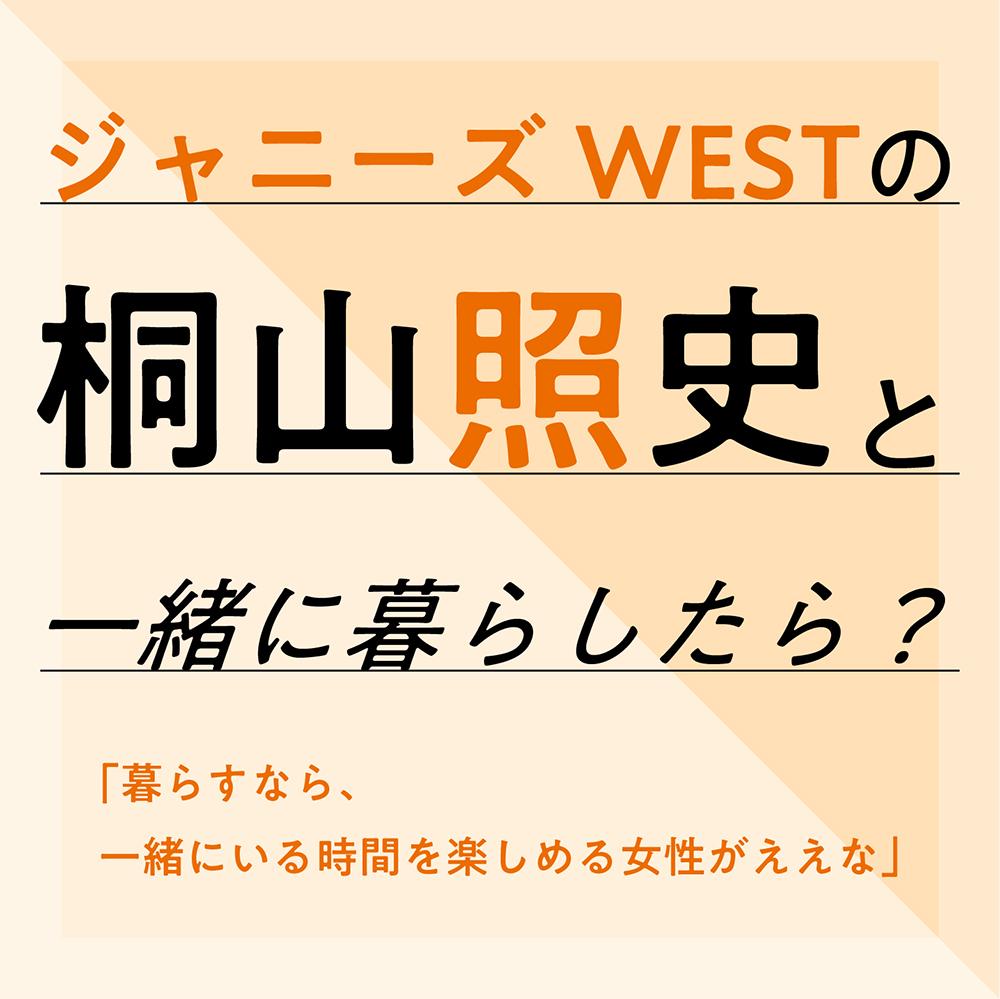 """【ジャニーズWESTと贈る""""はんぶんこ""""物語…4】桐山照史"""
