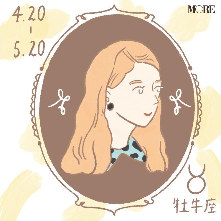 【星座占い】今月の牡牛座(おうし座)の運勢☆MORE HAPPY☆占い<10/28~11/26>_1