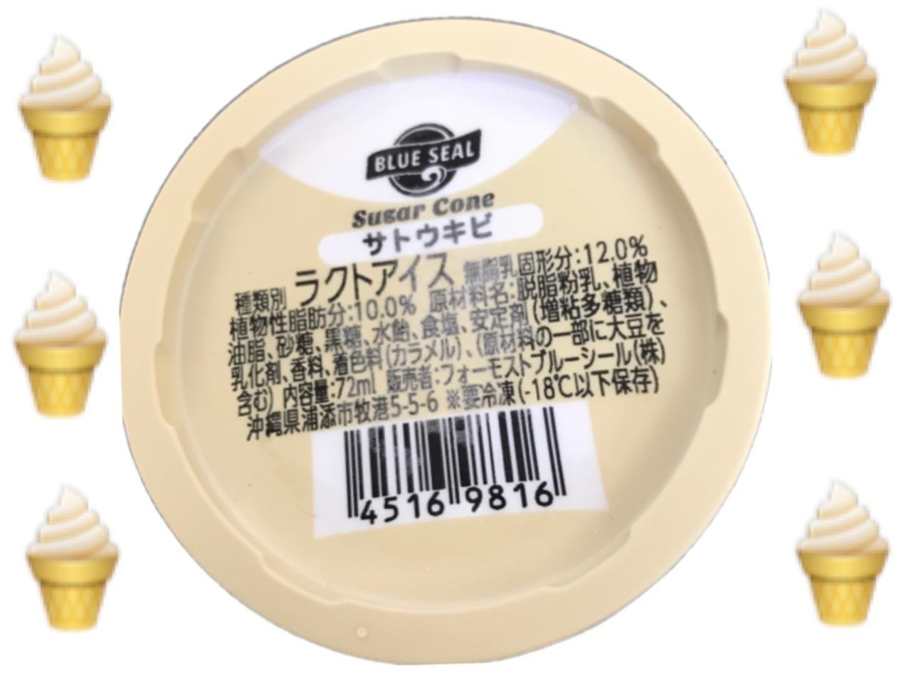 【ご当地アイス】沖縄に行ったら絶対食べたい!おすすめアイス3選【沖縄県】_1