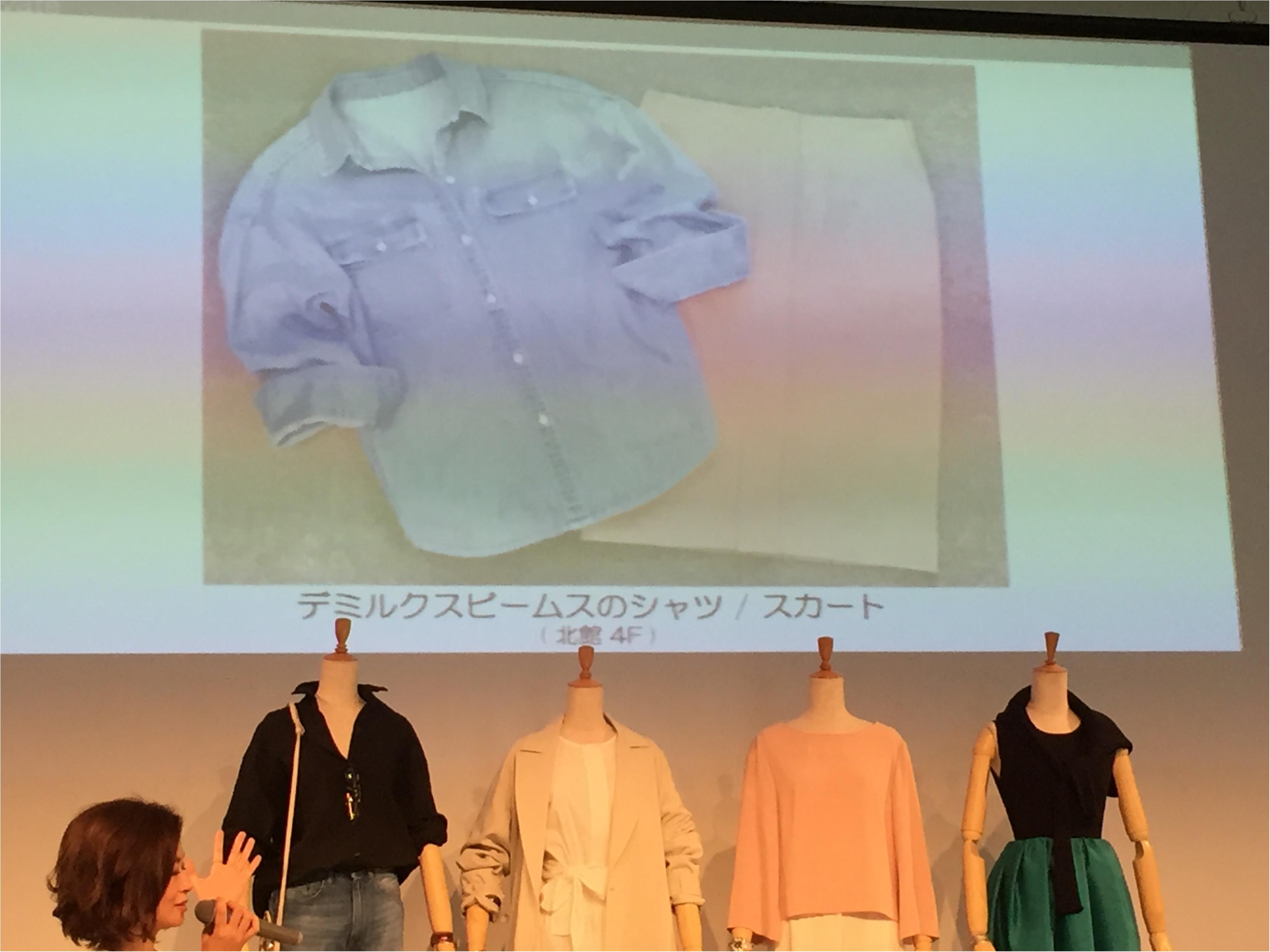 「ベーシック服をおしゃれに着こなす術」を学ぶ!グランフロント大阪で、キラめくワタシをプロデュースしよう!_3