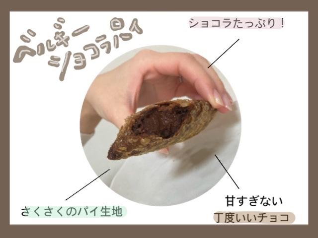 【マクドナルド期間限定】新作パイ2つ!食べ比べしてみました♩_2