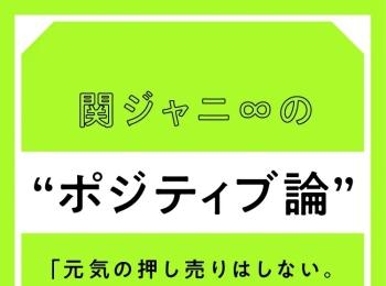 関ジャニ∞ インタビュー特集 - メンバーが語る男前なポジティブ論