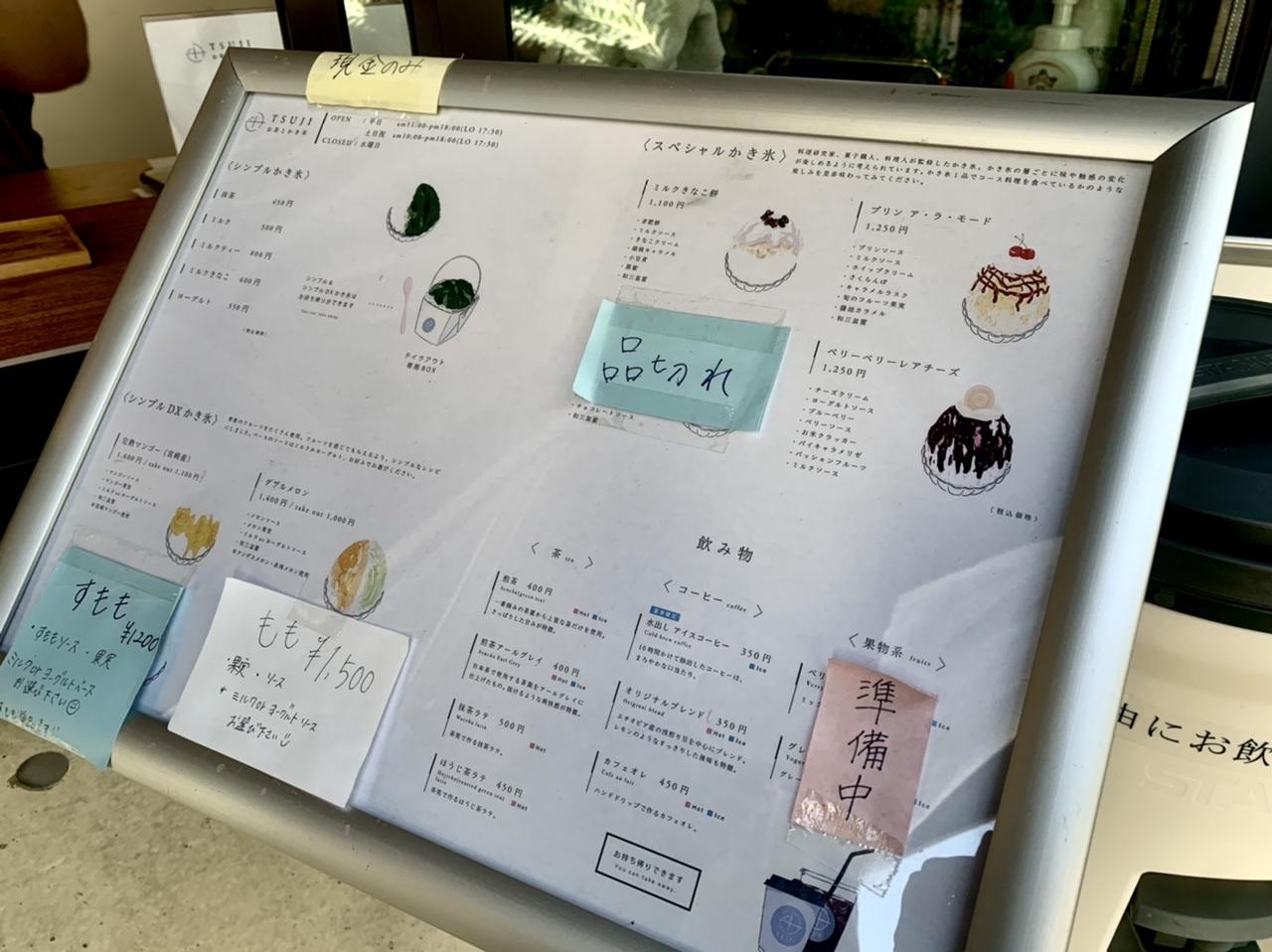 『TSUJI-お茶とかき氷-』のメニュー