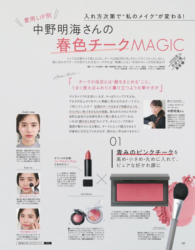 愛用LIP別  中野明海さんの春色チークMAGIC(1)