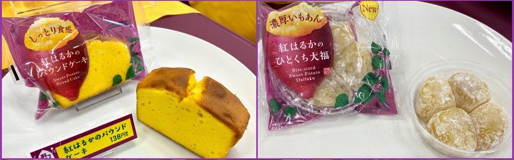 『ファミリーマート』(ファミマ)で開催されるフェア「ファミマのお芋堀り」。半生菓子「紅はるかのパウンドケーキ」、「紅はるかのひとくち大福」
